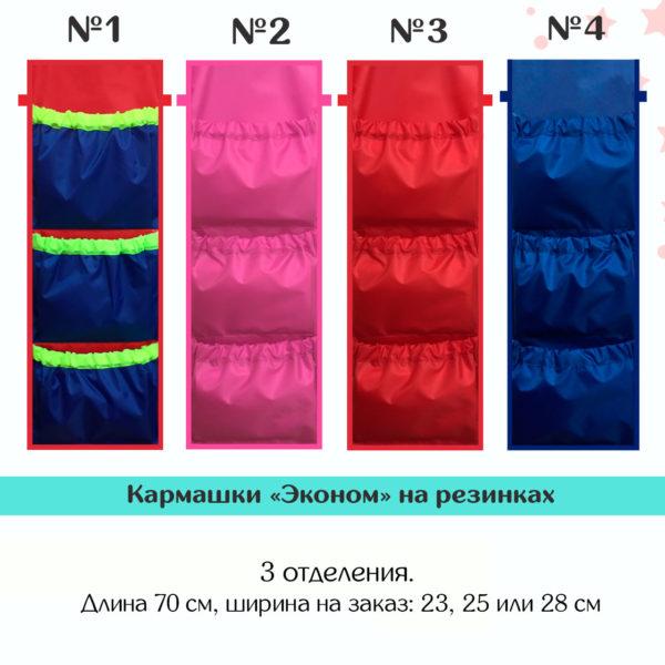 """Кармашки """"Эконом"""" за 240 руб."""