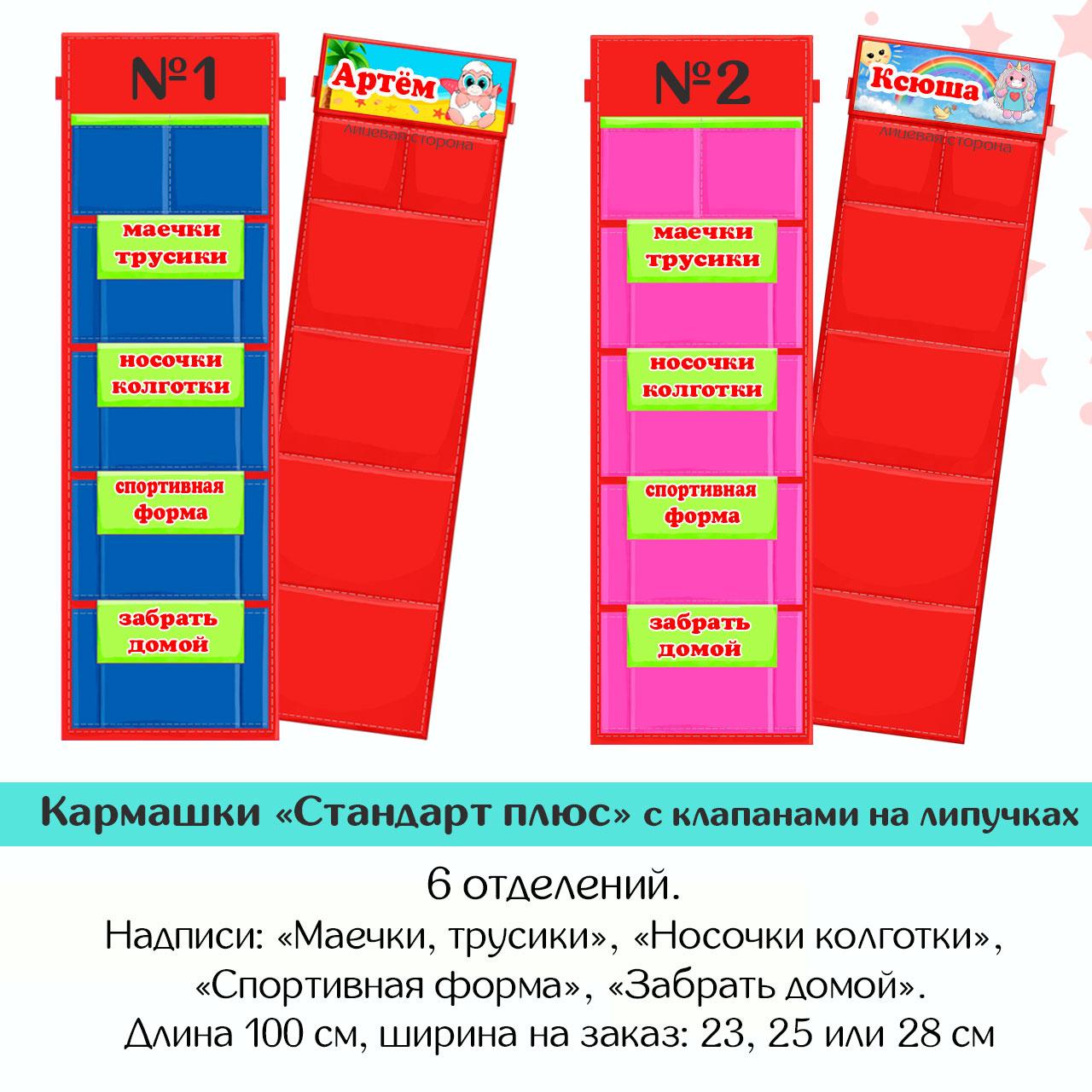 "Кармашки ""Стандарт плюс"" с клапанами на липучках за 420 руб."