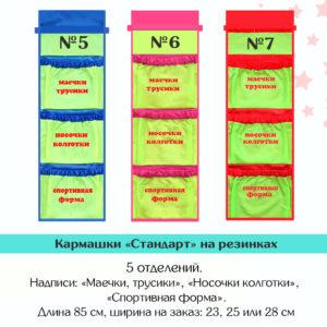 """Кармашки """"Стандарт"""" на резинках за 330 руб."""